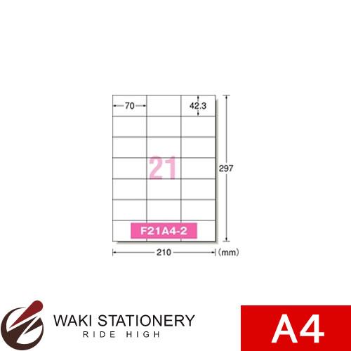 エーワン A-One ラベルシール[レーザープリンタ] 1000シート(21000片) A4 21面 ホワイト 31162