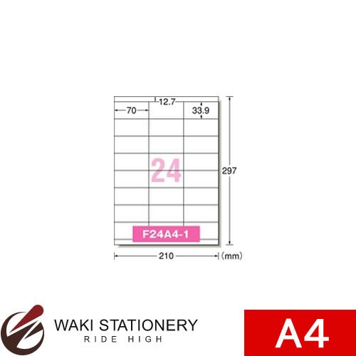 エーワン A-One ラベルシール[レーザープリンタ] 1000シート(24000片) A4 24面 上下余白付 ホワイト 31163
