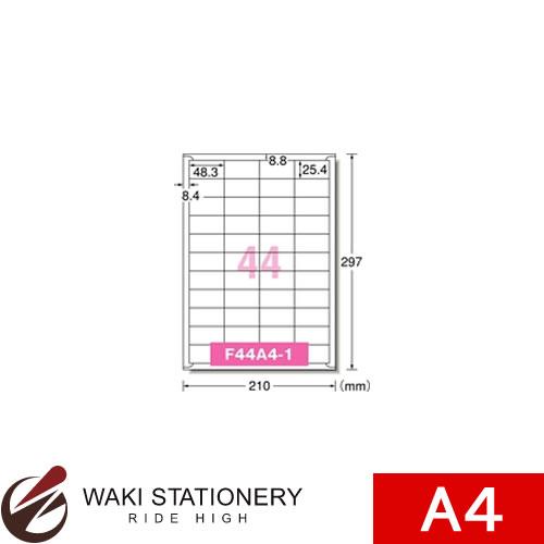 エーワン A-One ラベルシール[レーザープリンタ] 1000シート(44000片) A4 44面 四辺余白付 ホワイト 31165