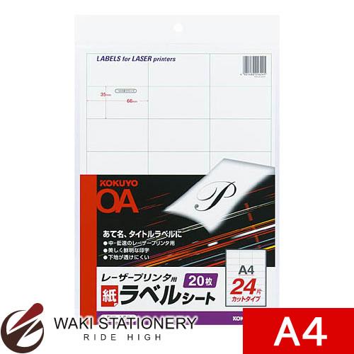 マーケティング コクヨ LBP用ラベル A4 お中元 24面カット 20枚 LBP-A694N