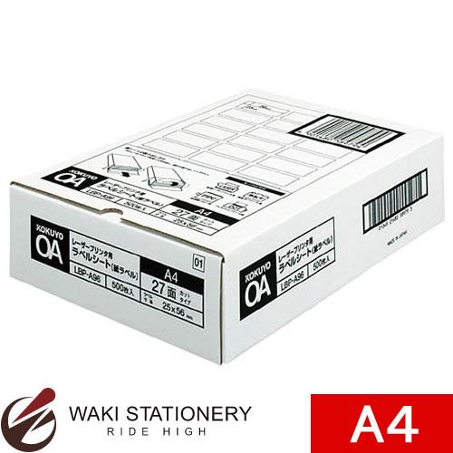 【送料無料】 コクヨ LBP用ラベル A4 バーコード(27面) 500枚 LBP-A96N