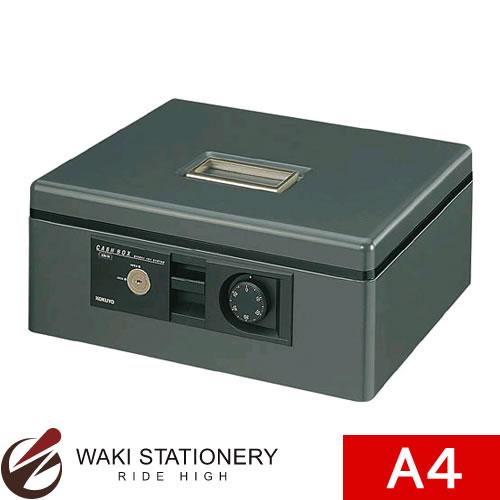 コクヨ 手提げ金庫 A4 シリンダー錠・ダイヤル錠 ダークグレー CB-11DM
