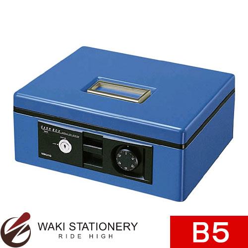 コクヨ 手提げ金庫 B5 シリンダー錠・ダイヤル錠 ブルー CB-12B