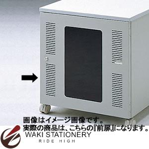 サンワサプライ 前扉 CP-016N用 CP-016N-1 CP-016N-1