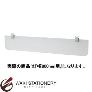 サンワサプライ パーティション(W800用) ALD-PT80 ALD-PT80