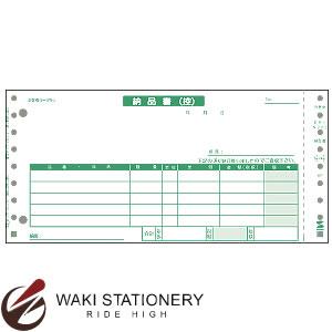 サンワサプライ 納品書 BH-N202 1000セット BH-N202