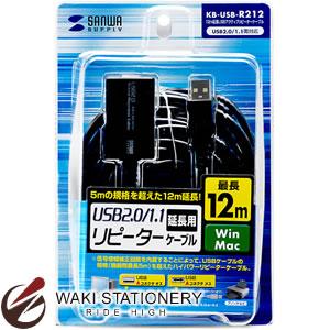 サンワサプライ 12m延長USBアクティブリピーターケーブル KB-USB-R212 KB-USB-R212