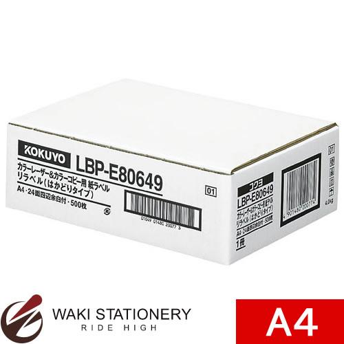 コクヨ カラーLBP&コピー用紙ラベル [リラベル]はかどり 24面 四辺余白 500枚 LBP-E80649