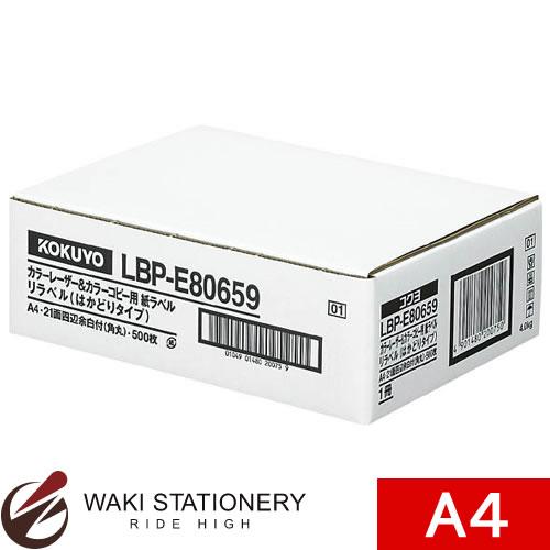 【送料無料】 コクヨ カラーLBP&コピー用紙ラベル [リラベル]はかどり 21面 角丸 500枚 LBP-E80659