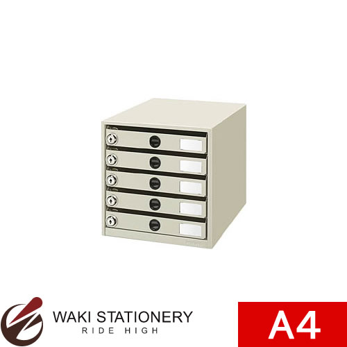 コクヨ 錠付きレターケース [レターガード] A4 5段ライトグレー LC-K5M