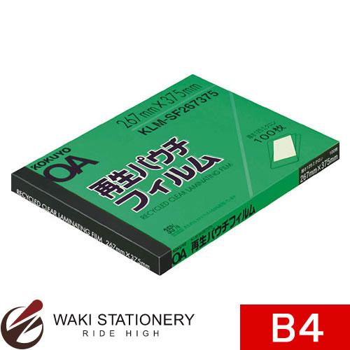 コクヨ パウチフィルム (125μm) B4サイズ用 267×375mm 100枚 KLM-SF267375N