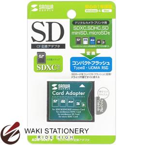 サンワサプライ SDXC用CF変換アダプタ ADR-SDCF2 ADR-SDCF2