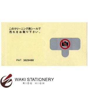サンワサプライ スマートフォン・携帯電話撮影禁止セキュリティシール 200枚入り SLE-1H-200 [SLE-1H]
