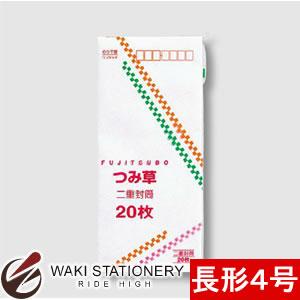 マルアイ 二重封筒 つみ草 20枚入 長形4号 P20フ-91 / 50セット