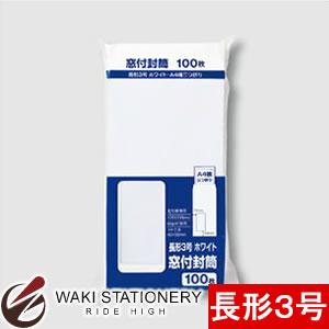 マルアイ 窓付封筒 80g/m2 長3 ホワイト PWN-138W / 10セット
