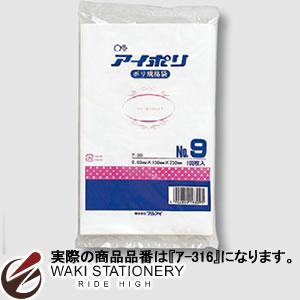 マルアイ アイポリ袋 0.03 NO.16 100枚入 ア-316 / 20セット
