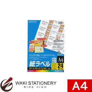 コクヨ カラーLBP&PPC用紙ラベル 100枚 A4 24面 LBP-F7159-100N