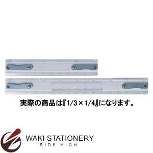 ドラパス トラックタイプ 製図機 替スケール L型 1/3×1/4 No.09-072 [0907]