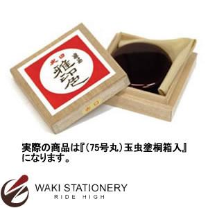 サンビー 日光印 雅印色 (75号丸)玉虫塗 桐箱入 SN-G100