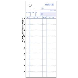 ヒサゴ お会計票2Pミシン目10本入 3252E