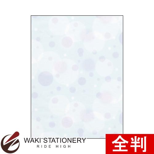 ササガワ [タカ印] 包装紙 ブランシェ 全判 ブルー 49-2153