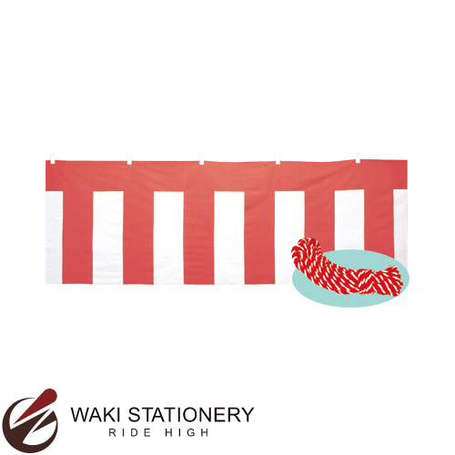 ササガワ [タカ印] 紅白幕 木綿製 紅白ロープ付き 縦1800mm×長さ5.4m 40-6501