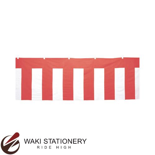 ササガワ [タカ印] 紅白幕 テトロン製 縦700mm×長さ9m 40-7564
