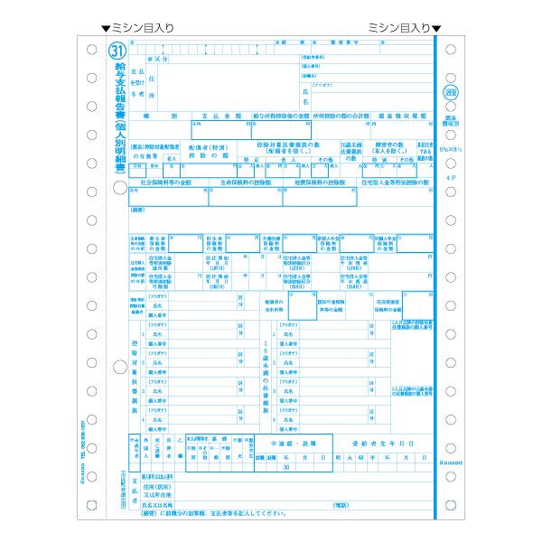 ヒサゴ 所得税源泉徴収票 500セット GB386M