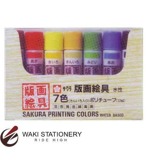サクラクレパス 版画絵具水性7色(ポリチューブ入り) EWHW7 / 10セット