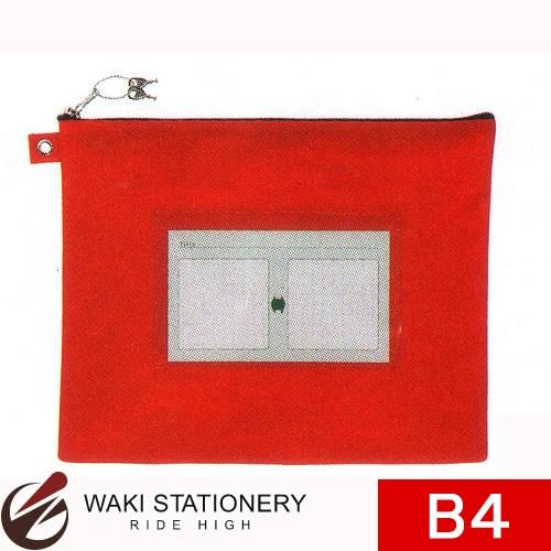 雲州堂 ノータム・鍵付きメールバッグレベルA マチナシB4 赤 UNMA01-B4#19 [UNMA01] / 10セット