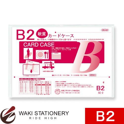 共栄プラスチック クリーンソフトケース B2 SC-2 / 10セット