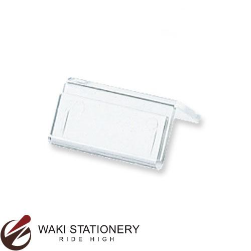 共栄プラスチック 豆カード立 新品未使用 1パック10個入 結婚祝い L-30 L-30-1