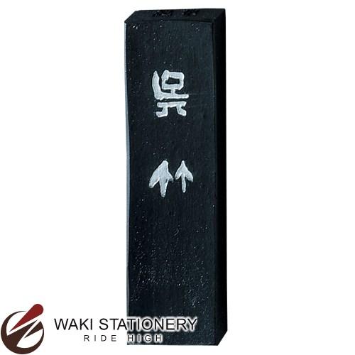 呉竹 呉竹墨 絶頂呉竹 最高級書作品用 1.0丁型 AA12-10 / 5セット