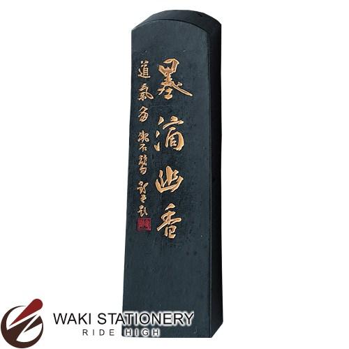 呉竹 揮毫用墨 墨滴幽香 濃墨作品用 10.0丁型 AE8-100 / 2セット
