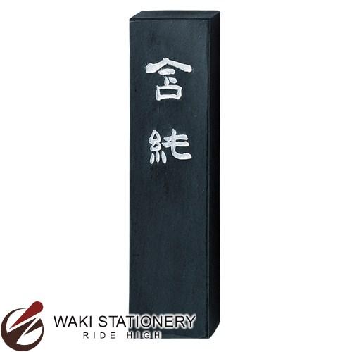 呉竹 揮毫用墨 含純 濃墨作品用 10.0丁型 AE10-100 / 2セット