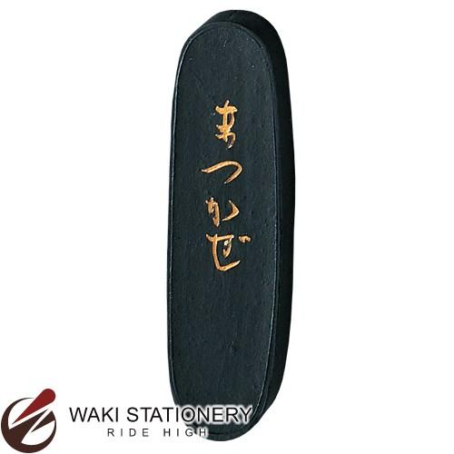 呉竹 高級仮名用墨 まつかぜ 3.0丁型 AF8-30 / 2セット