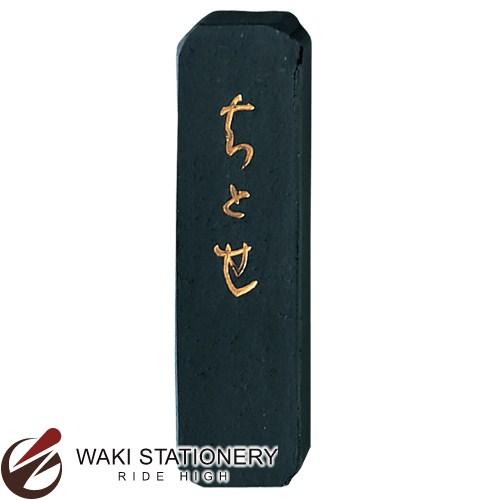 呉竹 高級仮名用墨 ちとせ 1.0丁型 AF9-10 / 2セット