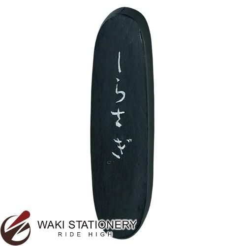 呉竹 高級仮名用墨 しらさぎ 1.5丁型 AF11-15 / 2セット