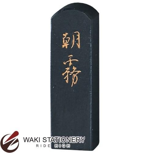 呉竹 高級仮名用墨 朝霧 0.5丁型 AF13-5 / 5セット