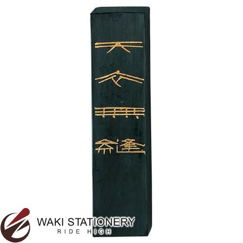 呉竹 飛鳥秘墨 天衣無縫 濃墨作品用 10.0丁型 AG11-100 / 2セット