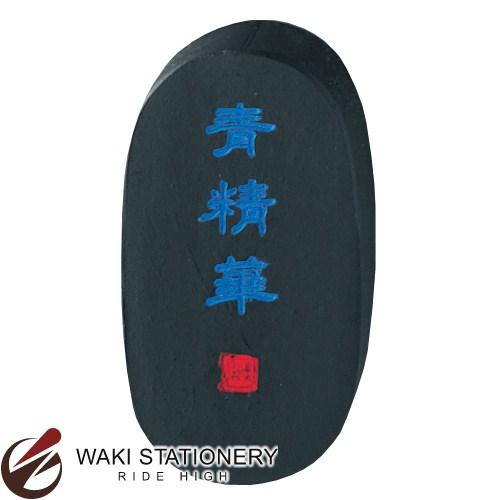 呉竹 青墨水墨画用墨 青精華 0.8丁型 AH24-8 / 5セット