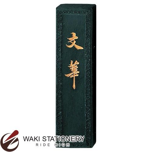 呉竹 茶墨 文華 高級書作品用墨 2.0丁型 AJ3-20 / 2セット