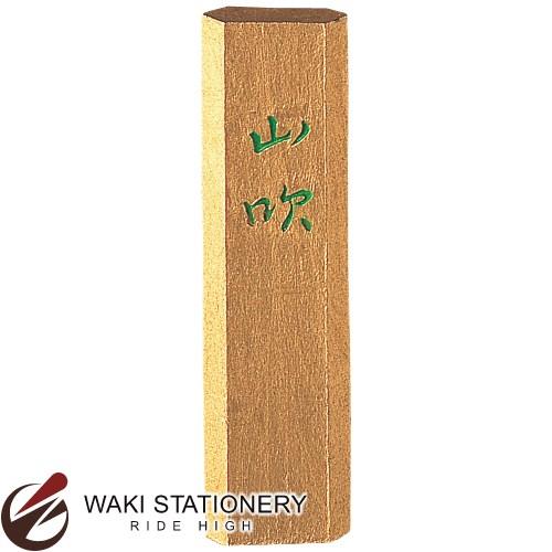 呉竹 写経用墨 金泥墨 山吹 赤金 0.5丁型 AM1-5 / 10セット