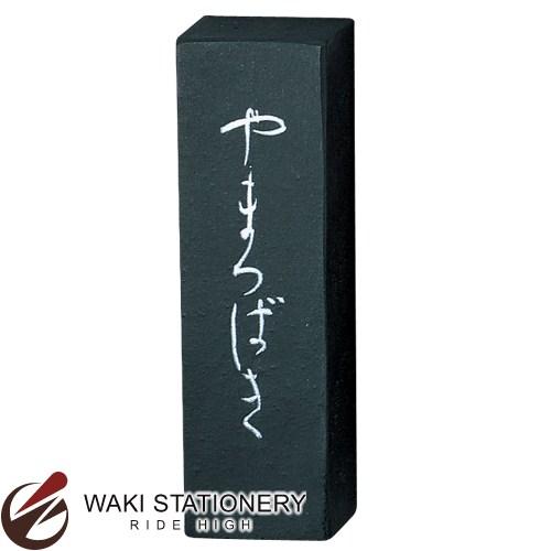 呉竹 高級仮名用墨 やまつばき 1.0丁型 AF25-10 / 2セット
