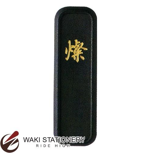 呉竹 古墨調墨 燦 2.0丁型 AI1-20 / 5セット