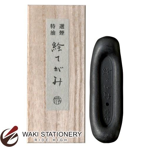 呉竹 絵てがみ用墨 特選 油煙 0.8丁型 AQ2-8 / 5セット