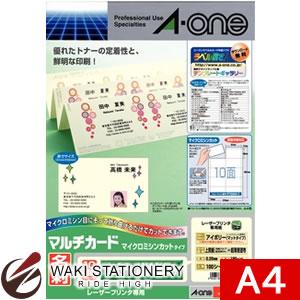 エーワン A-One マルチカード 未使用 レーザープリンタ専用紙 名刺10面 51338 アイボリー 100シート 送料無料 一部地域を除く A4判 標準