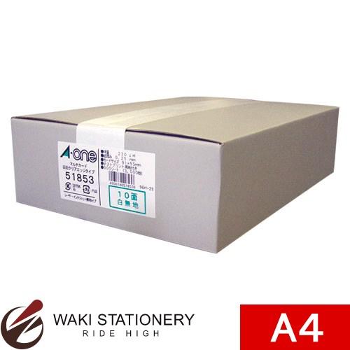 エーワン A-One マルチカード 名刺10面 両面クリアエッジタイプ 標準 白無地 300シート(3000枚) 51853