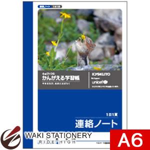 キョクトウ かんがえる 学習帳 連絡学習帳 A6サイズ A55 / 10セット
