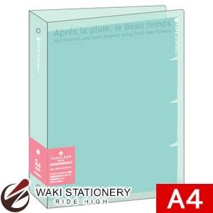キョクトウ 販売 パペルールブリューム 30穴バインダー 出色 A4サイズ 2セット ブルー LN224B